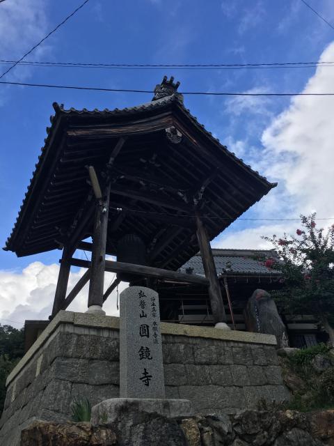 円鏡寺の建物その他