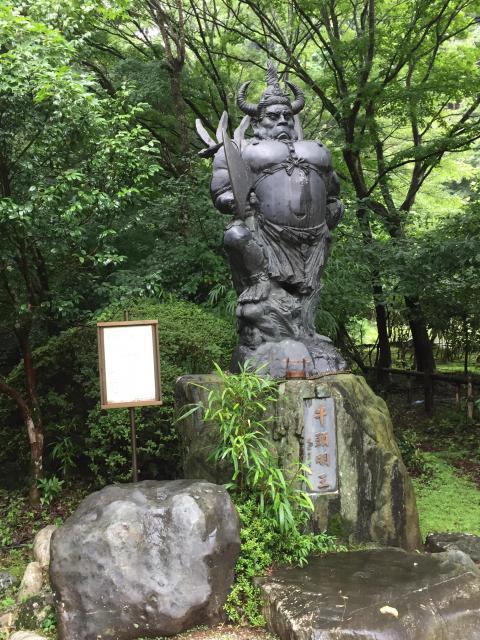 埼玉県八王寺(竹寺)の像