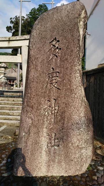 滋賀県多度神社の像