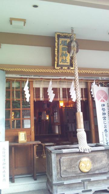辯天宗東京本部の近くの神社お寺|穏田神社