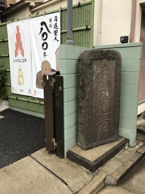 道了寺の近くの神社お寺|深妙寺