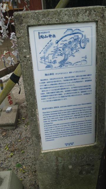 陶山神社の歴史