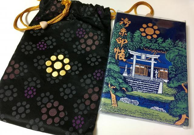 出水神社の御朱印帳