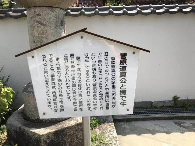 尾長天満宮(広島県広島駅) - 歴史の写真