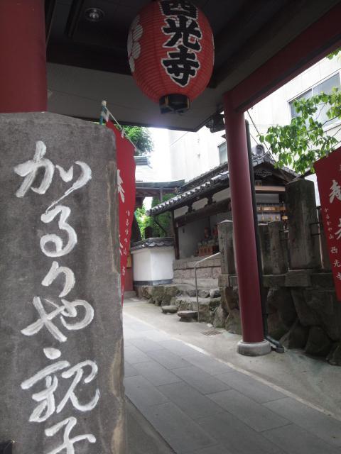 長野県西光寺の写真