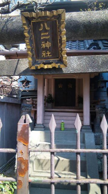 八二神社の鳥居