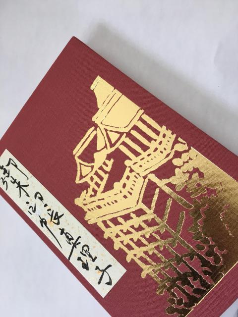京都府清水寺の御朱印帳