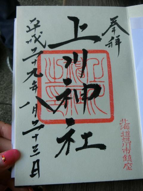 上川神社の御朱印