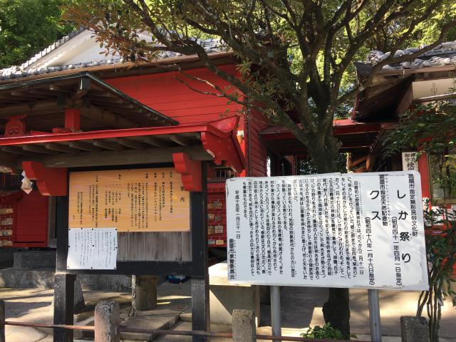 七狩長田貫神社(鹿児島県志布志駅) - 歴史の写真