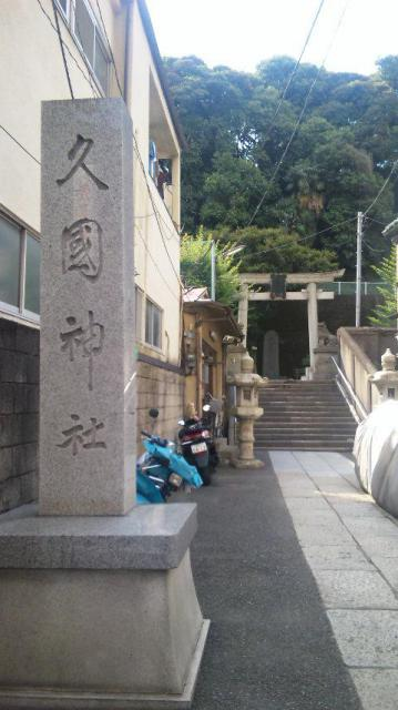 久国神社の写真