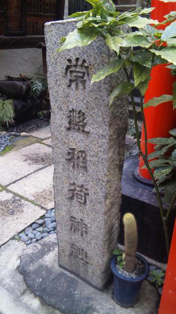 小網神社の近くの神社お寺|常盤稲荷神社