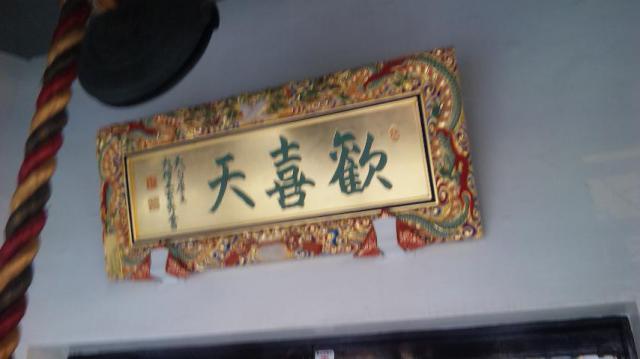 東京都安養寺の写真