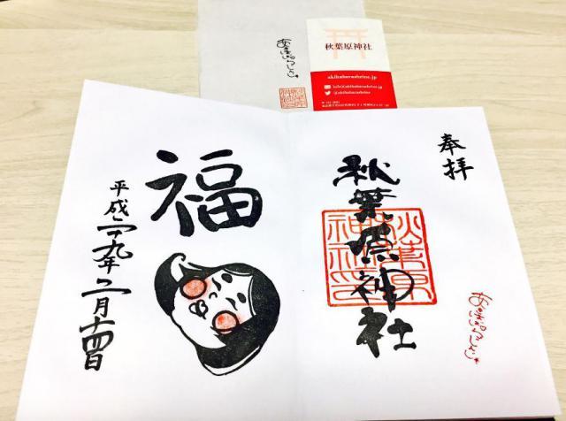 東京都秋葉原神社の御朱印