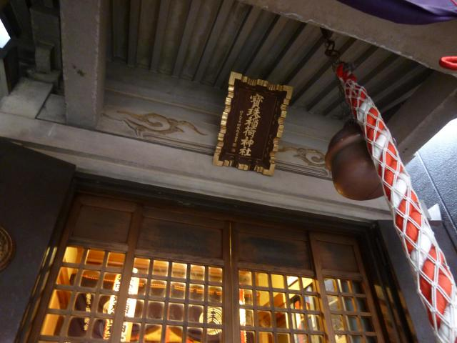 安平神社の近くの神社お寺|銀座宝珠稲荷神社