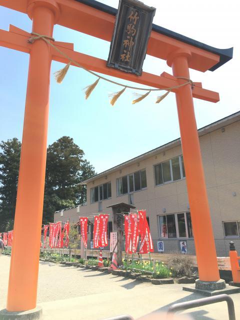 竹駒神社の鳥居