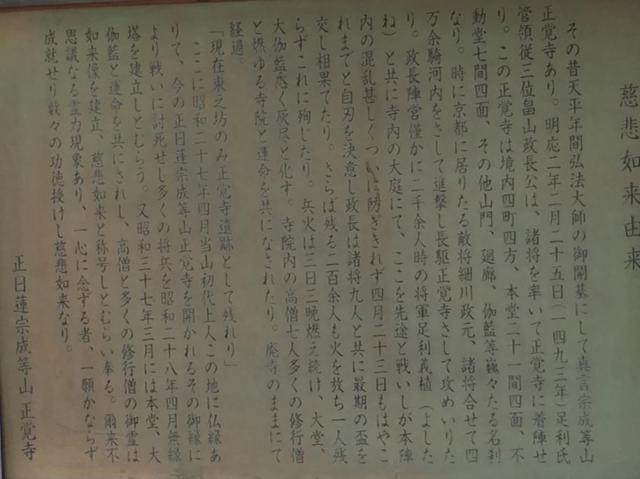 大阪府正覚寺の歴史