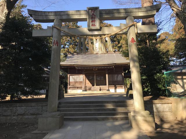 千葉県阿夫利神社の鳥居