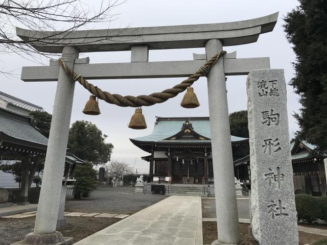 千葉県駒形神社の鳥居