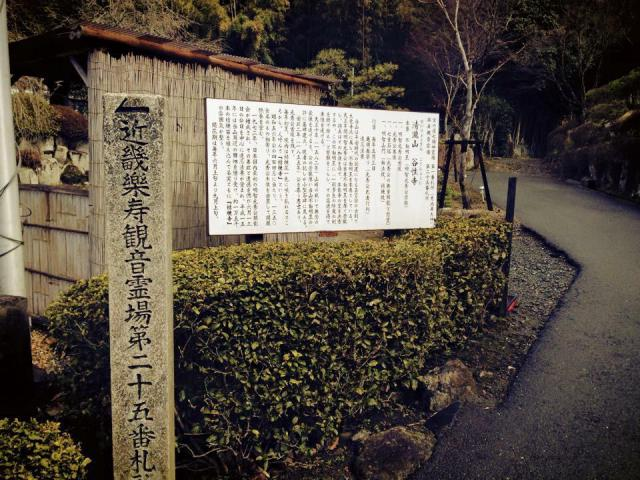 京都府谷性寺の歴史