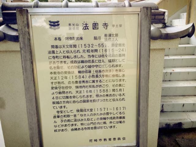 法園寺の歴史