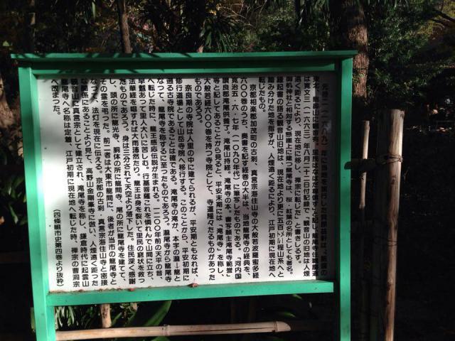 龍尾寺の歴史