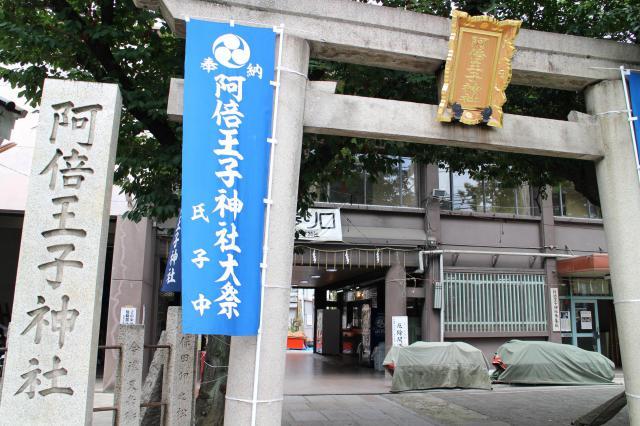 大阪府阿倍王子神社の鳥居