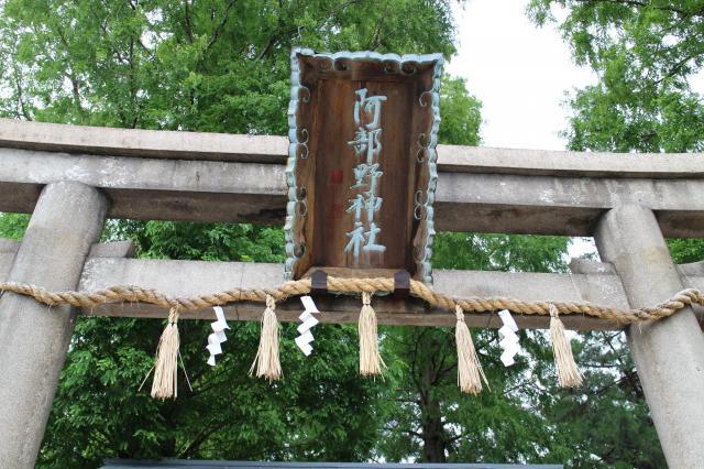 阿部野神社の鳥居