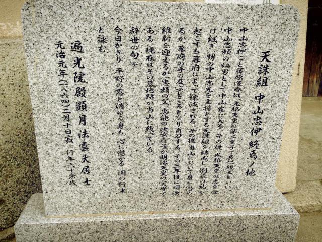 満願寺の歴史