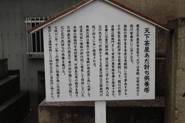 天神ノ森天満宮の歴史