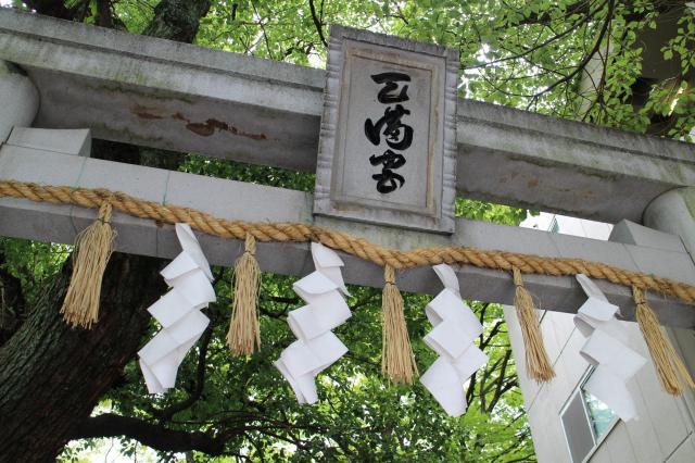 天神ノ森天満宮(大阪府天神ノ森駅) - 鳥居の写真