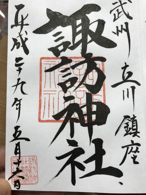 東京都諏訪神社の