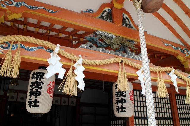 堺戎神社の本殿