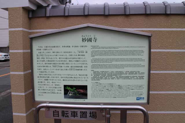 妙国寺の歴史