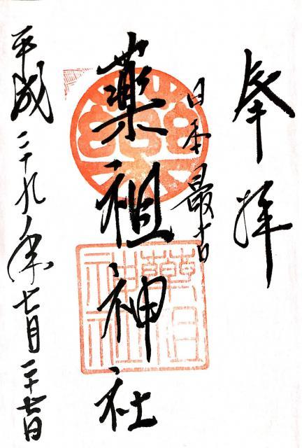 堺薬祖神社の