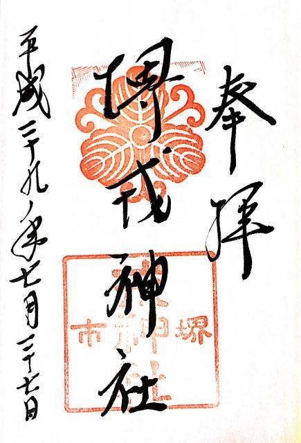 堺戎神社の