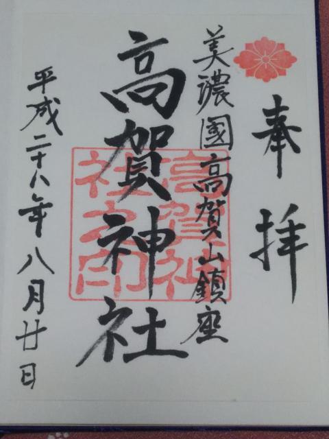 岐阜県高賀神社の写真