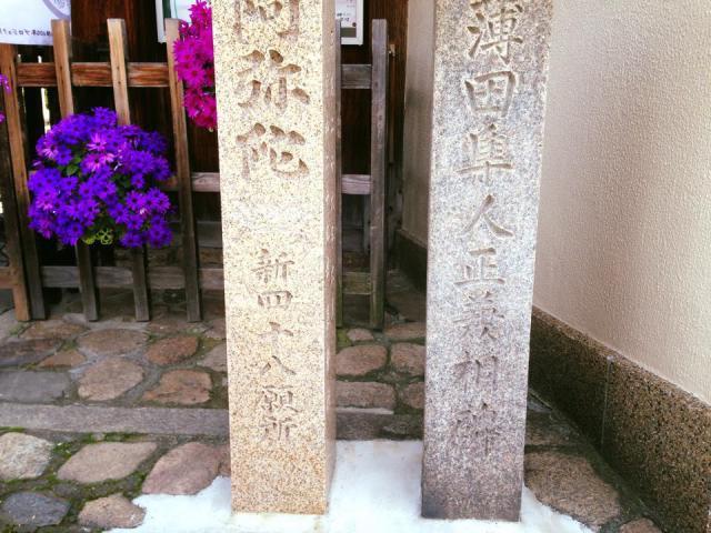 白毫院増福寺の建物その他