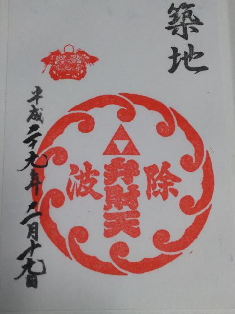 波除稲荷神社の御朱印