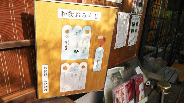 梨木神社のおみくじ
