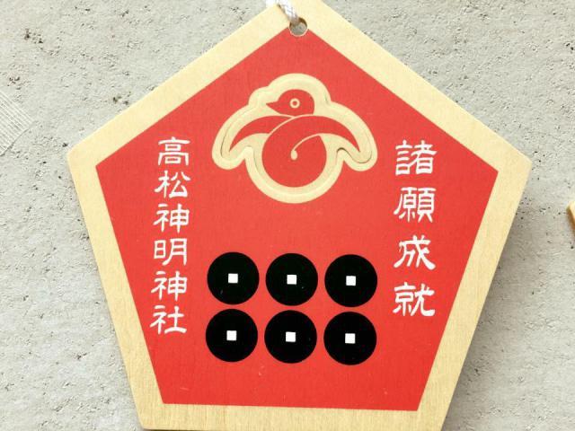 京都府高松神明神社の絵馬