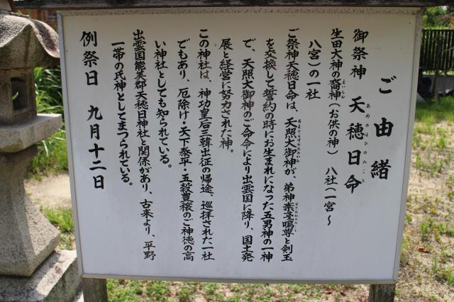 五宮神社の歴史