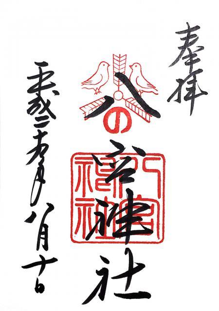 八宮神社の