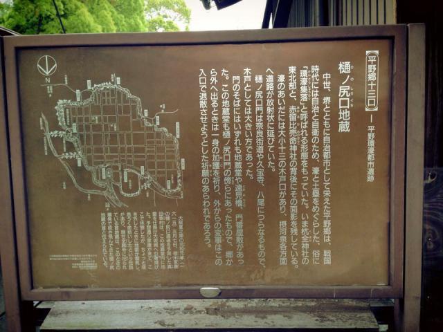 樋之尻口地蔵堂(大阪府加美駅) - 歴史の写真