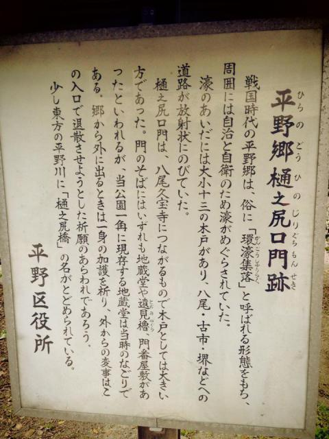 大阪府樋之尻口地蔵堂の歴史