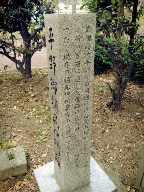 大阪府樋之尻口地蔵堂の建物その他