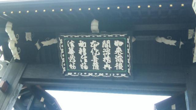 法華経寺(千葉県)