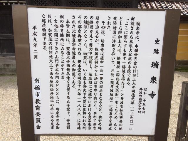 富山県井波別院瑞泉寺の歴史