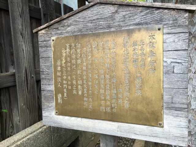 桑津天神社の歴史