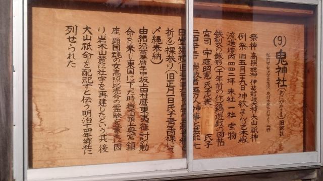 鬼神社の歴史