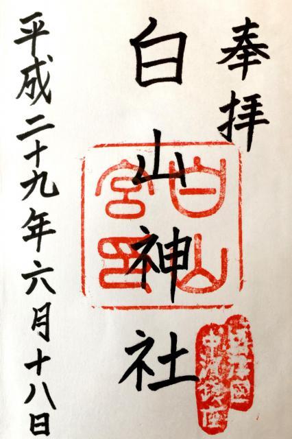 大阪府白山神社の